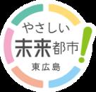 やさしい未来都市東広島